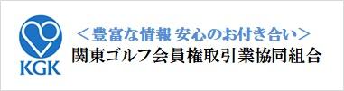 関東ゴルフ会員権取引業協同組合