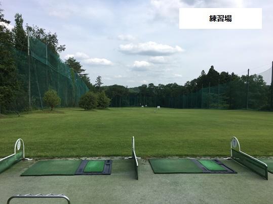 日本CC-練習場➀