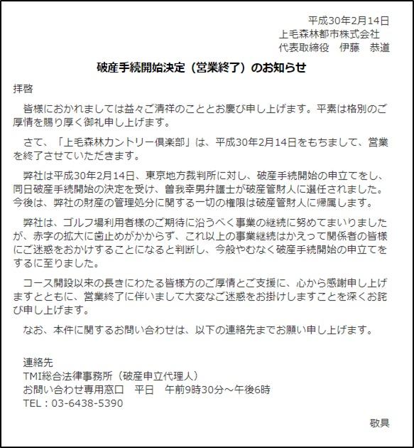 上毛森林CCお知らせ